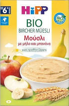 Hipp Κρέμα Μούσλι με Μήλο και Μπανάνα Χωρίς Ζάχαρη 6m+ 250gr
