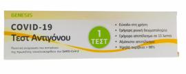 Genesis Rapid Test Antigen Τεστ Αντιγόνου COVID-19 Ρινοφαρυγγικής Κοιλότητας 1τμχ