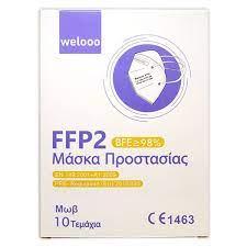 Welooo Μάσκα Προστασίας FFP2 (BFE>98%) Μώβ Χρώμα 10τεμ