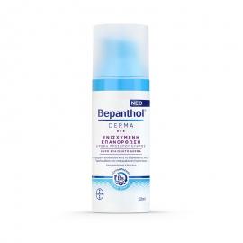 Bepanthol Regenerating Night Face Cream 50ml